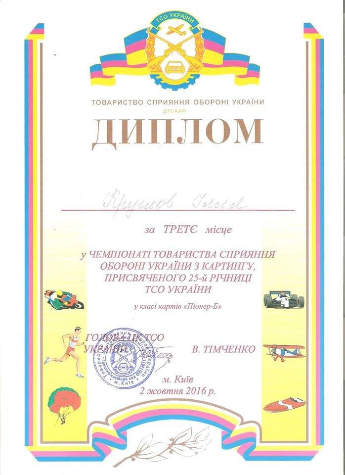 Кременчугский юный картингист стал бронзовым призером Чемпионатов Украины по картингу, фото-5