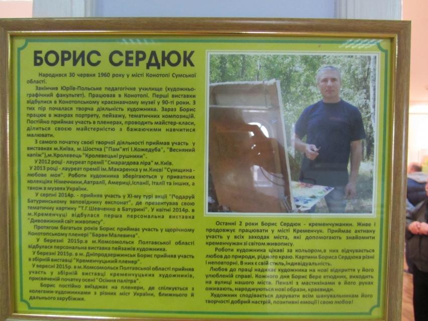 В одной из галерей Кременчуга можно посмотреть на «масляные» виды города, фото-1