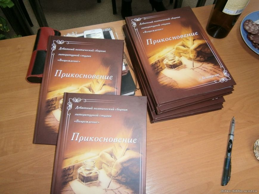 В Добропольской Центральной библиотеке появились поэтические сборники белозёрских авторов, фото-4