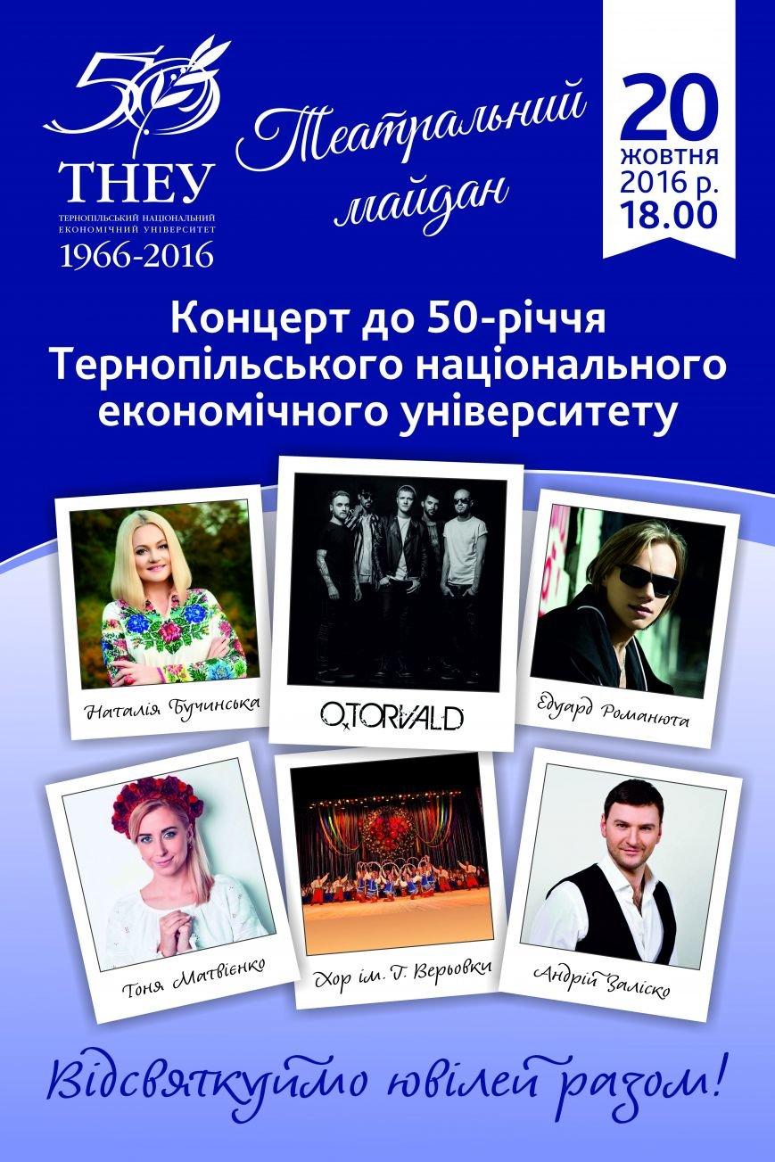 Тернополян запрошують на святковий концерт з нагоди 50-річчя ТНЕУ, фото-1
