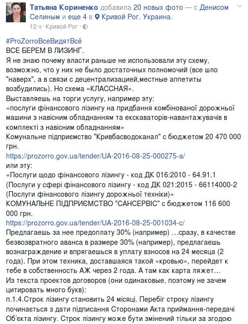 Снимок экрана_2016-10-04_14-36-29