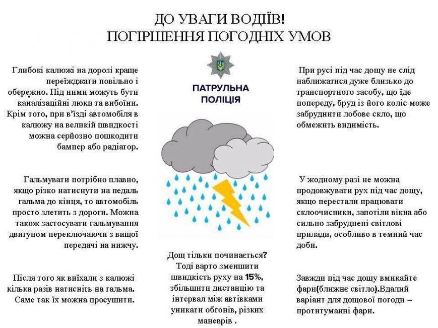В Чернигове ожидают резкого ухудшения погодных условий, фото-1