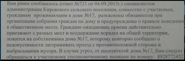 Снимок экрана от 2016-10-04 17:01:17