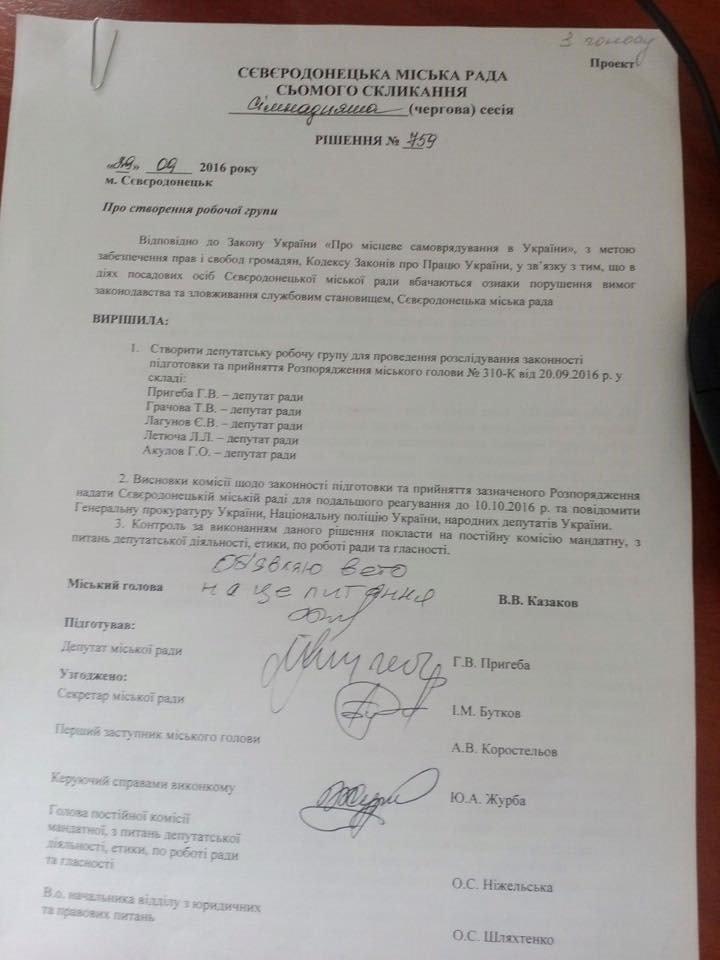 Казаков отказался отчитаться перед депутатами, фото-1