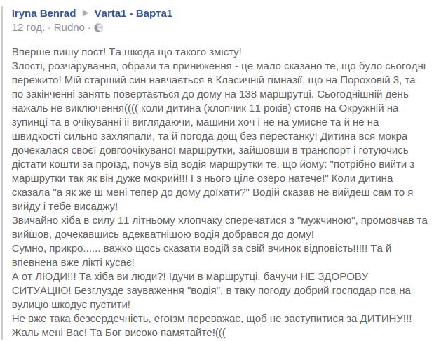 У Львові промоклу дитину вигнали з маршрутки, фото-1