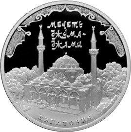 ЦБ выпустил памятную монету с изображением  евпаторийской мечети (ФОТО), фото-2