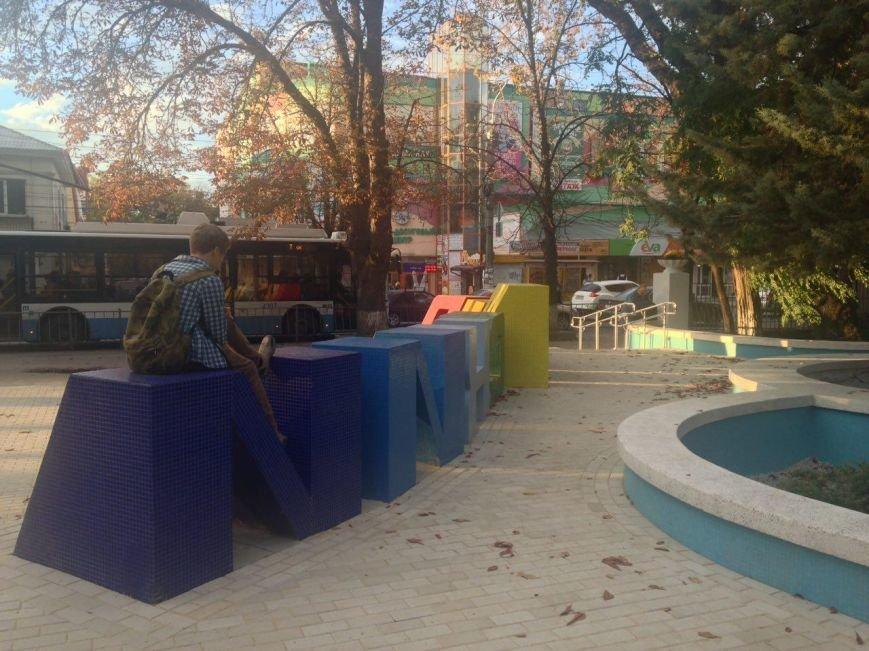 В Симферополе завершили реконструкцию центрального входа в Детский парк (ФОТОФАКТ), фото-1