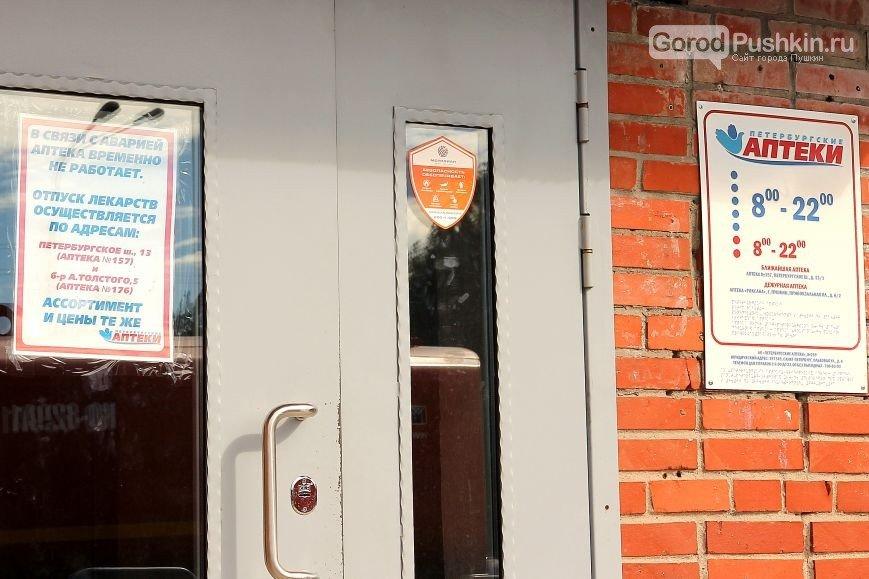 Аптека на улице Генерала Хазова вновь работает!, фото-1