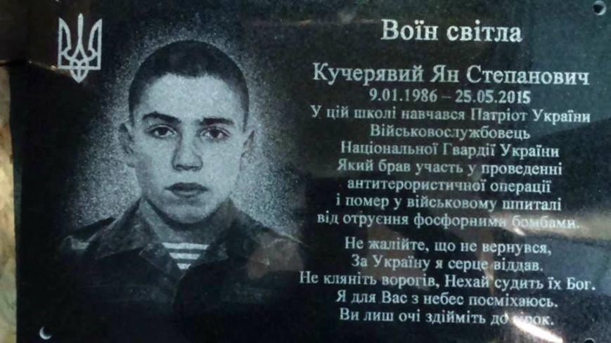 На Херсонщине откроют сразу три мемориальные доски погибшим в АТО Героям (фото), фото-2