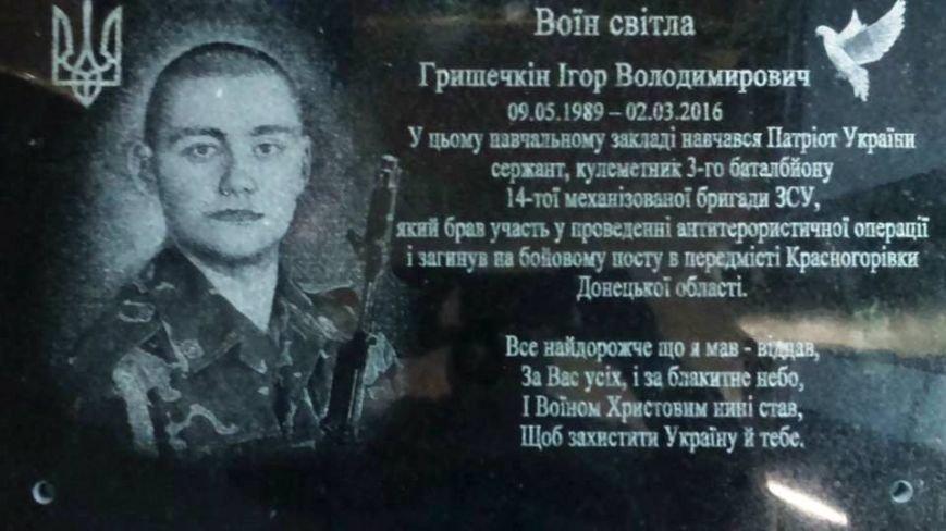 На Херсонщине откроют сразу три мемориальные доски погибшим в АТО Героям (фото), фото-1