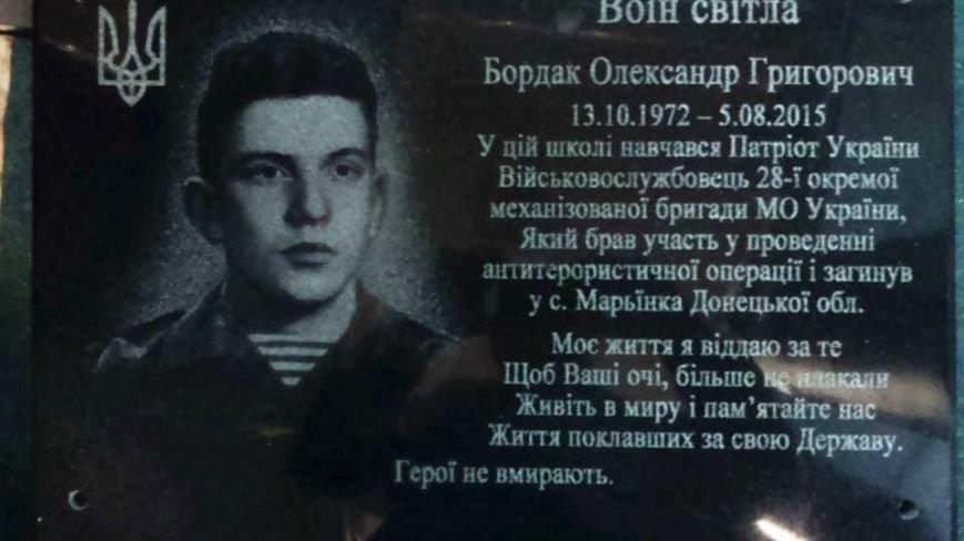 На Херсонщине откроют сразу три мемориальные доски погибшим в АТО Героям (фото), фото-3
