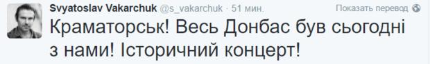 Донбасс накрыло «Океаном» эмоций и драйва: в Краматорске прошел исторический концерт «Океан Эльзы», фото-23