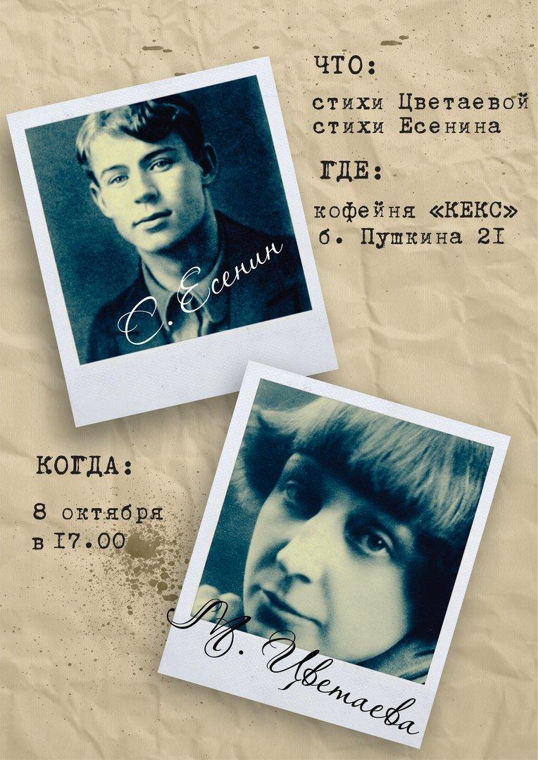 В Кременчуге состоится вечер поэзии Есенина и Цветаевой, фото-1