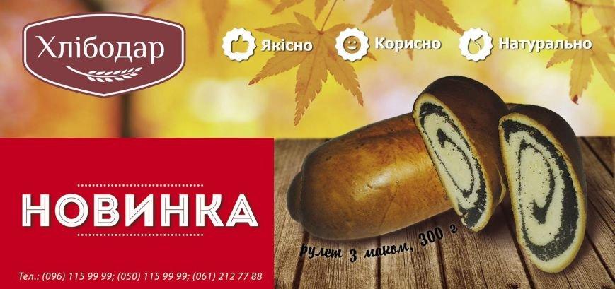 Лучший рулет с маком в Запорожье — только у ТМ «Хлібодар», фото-1