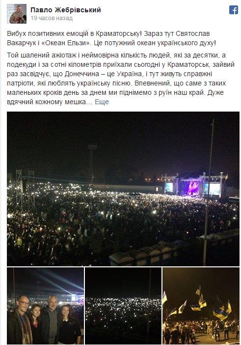 """В Краматорске состоялся заключительный концерт """"Океана Эльзы"""" (ВИДЕО), фото-1"""