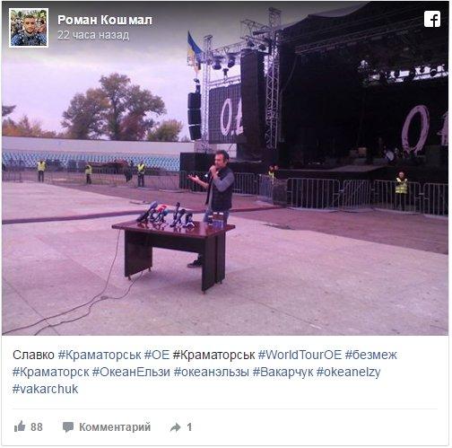 """В Краматорске состоялся заключительный концерт """"Океана Эльзы"""" (ВИДЕО), фото-4"""