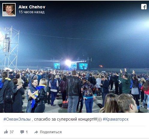 """В Краматорске состоялся заключительный концерт """"Океана Эльзы"""" (ВИДЕО), фото-2"""