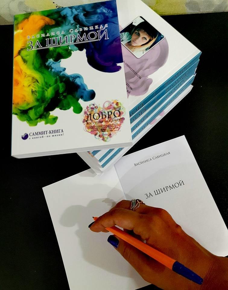 В Каменском состоится литературный перформанс «За ширмой» с Василисой Савицкой, фото-2