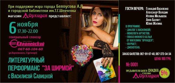 В Каменском состоится литературный перформанс «За ширмой» с Василисой Савицкой, фото-3