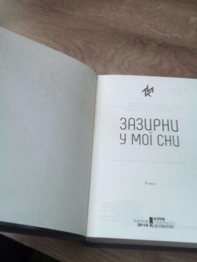 Український Стівен Кінг відвідв Чернівці, фото-3