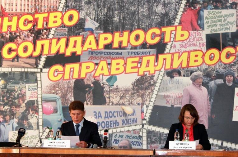 Встреча профсоюзного актива с сахалинским губернатором прошла при полном аншлаге, фото-2