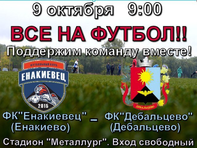 Чемпионат города по футболу, фото-1