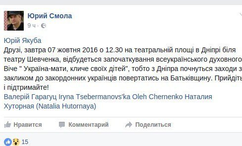 В Днепре зарубежных украинцев приглашают вернуться на Родину (ФОТО), фото-1