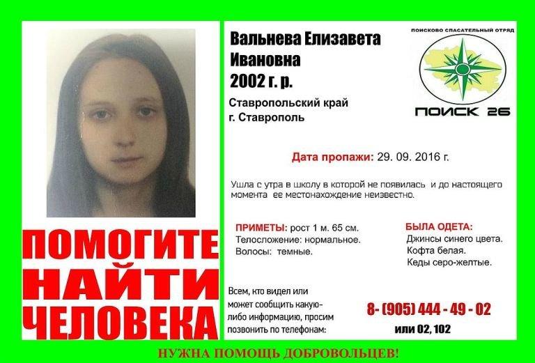 «Педофильные любовь»: боевик «ЛНР» вывез в зону АТО 14-летнюю девочку, фото-1