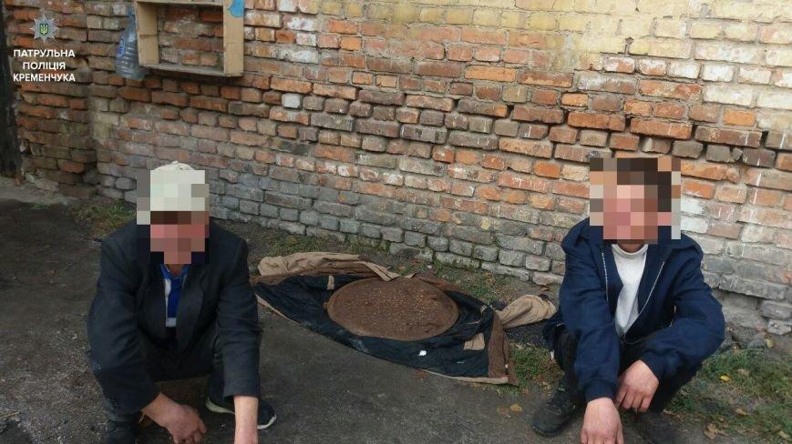 Кременчугские патрульные задержали воров, подозреваемых в краже мобильного телефона и канализационного люка, фото-2