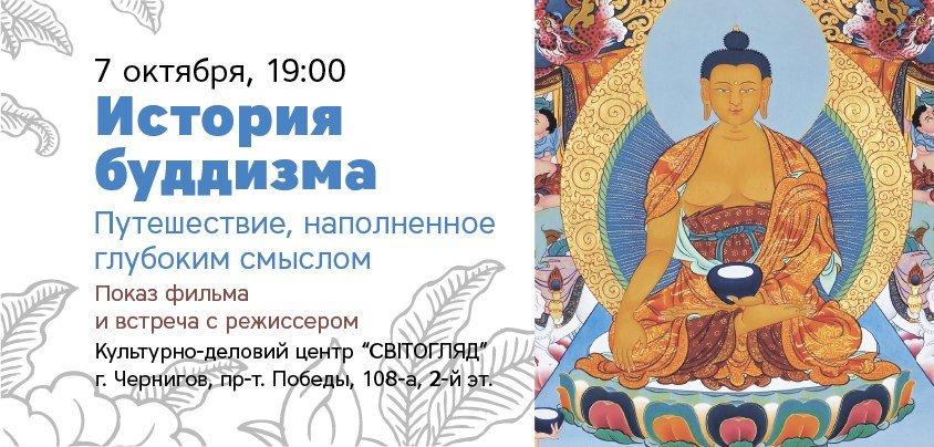 Буддизм, слоны, экстрим – 10 способов провести выходные в Чернигове интересно, фото-1