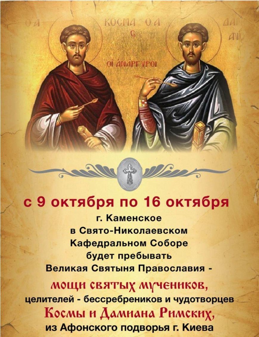 В Каменское прибудут мощи святых мучеников Космы и Дамиана Римских, фото-1