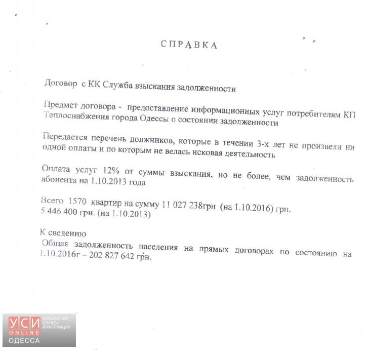 Коллекторам передали данные полутора тысяч одесситов-должников за услуги теплоснабжения, фото-1