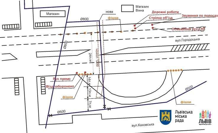 До кінця жовтня буде обмежено проїзд на вул. Городоцькій, 226-228, фото-1