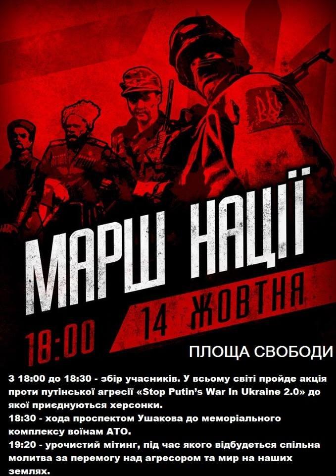 В День защитника Украины в Херсоне пройдет «Марш нации», фото-1