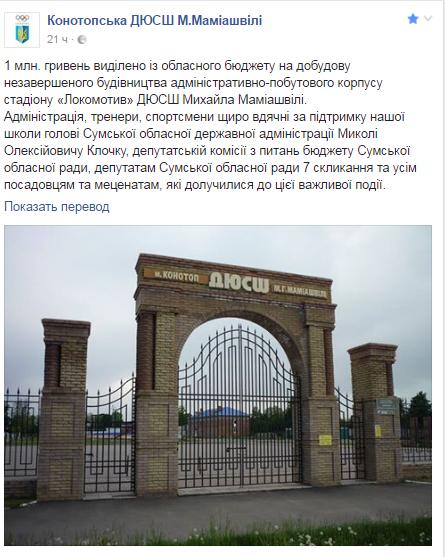 """В Конотопі добудують адмінкорпус на стадіоні """"Локомотив"""", фото-1"""