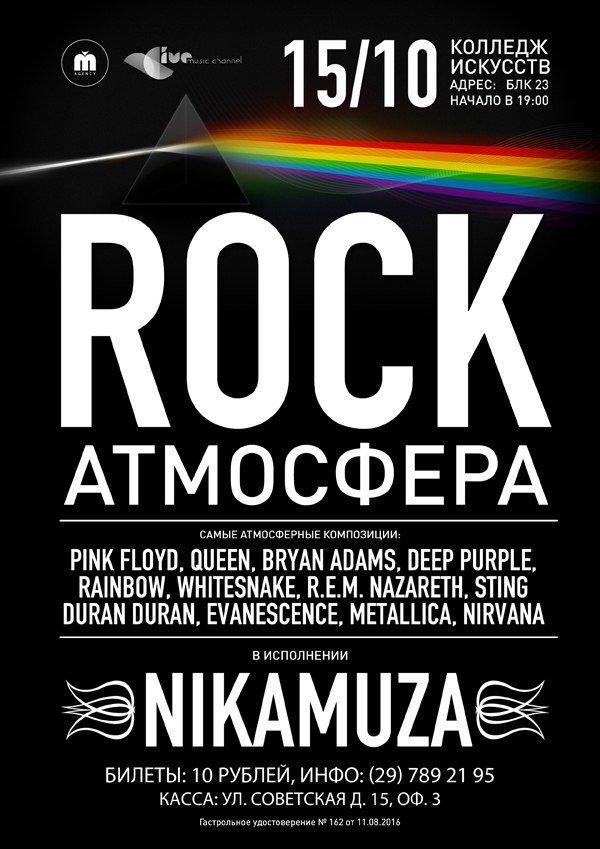 """Концерт """"Rock Атмосфера"""" в Гродно пройдет 15 октября, фото-1"""