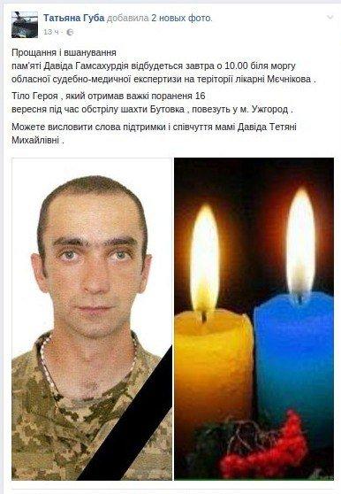 Сегодня простились с умершим накануне бойцом АТО (ФОТО), фото-1
