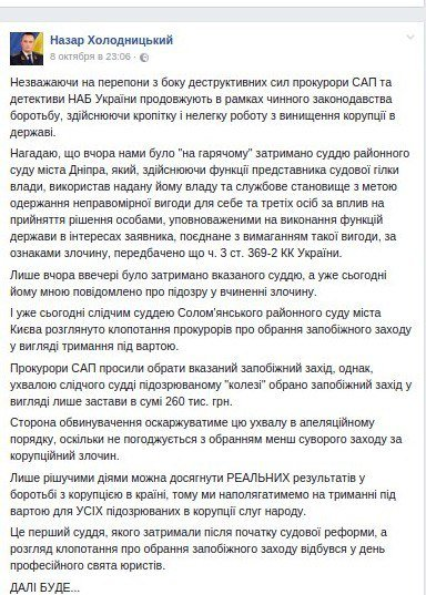 Судью-взяточника из Днепра отпустили под залог 260 тыс грн (ФОТО), фото-1