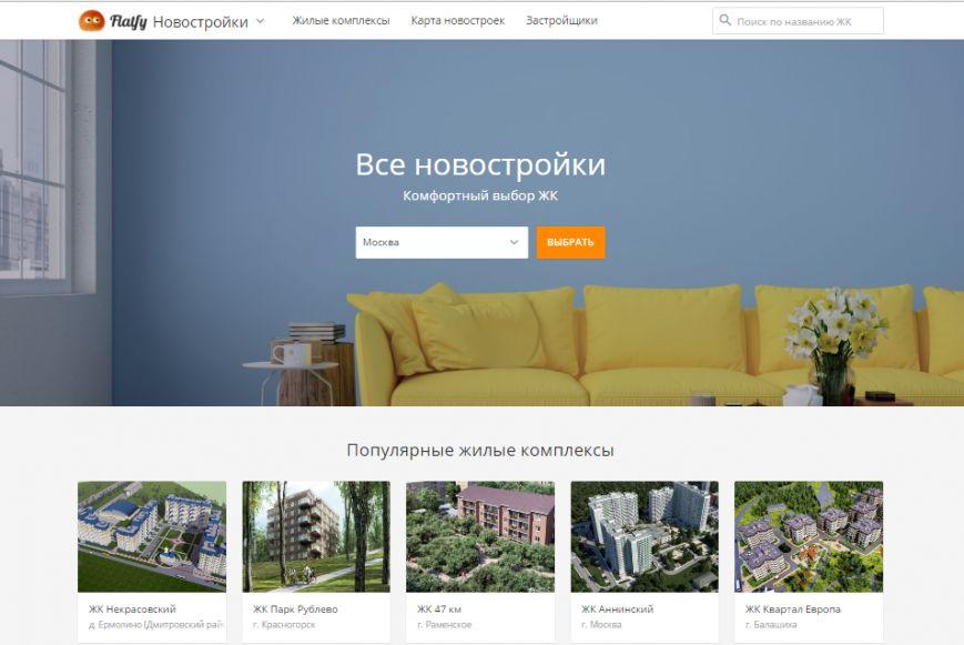 Flatfy.ru – самый удобный каталог новостроек России, фото-1