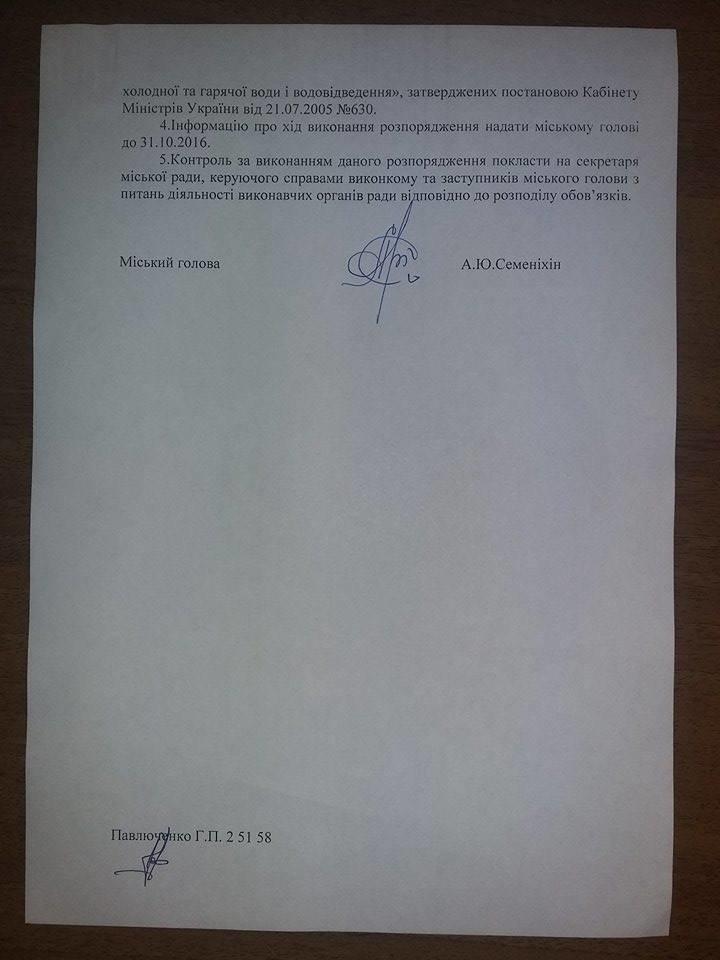 В Конотопі розпочався опалювальний сезон (ДОКУМЕНТ), фото-2
