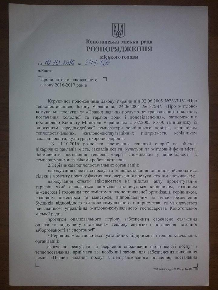 В Конотопі розпочався опалювальний сезон (ДОКУМЕНТ), фото-1