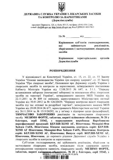 "В Украине запретили продажу таблеток ""Мезим Форте"", фото-1"