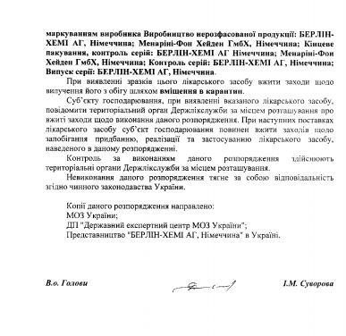 "В Украине запретили продажу таблеток ""Мезим Форте"", фото-2"