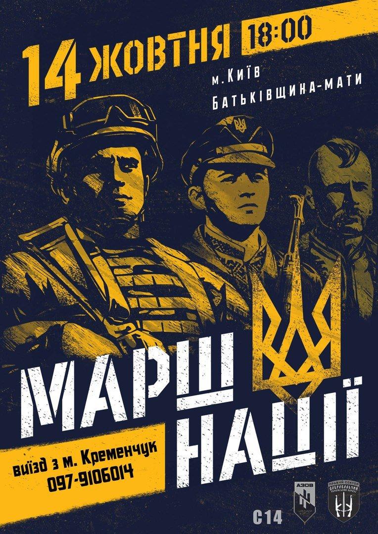 ЦК АЗОВ збирає кременчужан до Києва на Марш Нації, фото-1