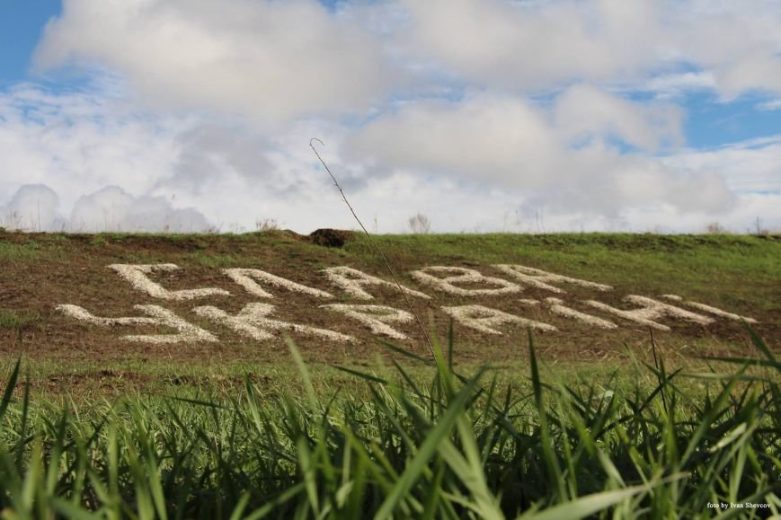 Пограничники на админгранице с Крымом сделали патриотическую надпись (фото), фото-1