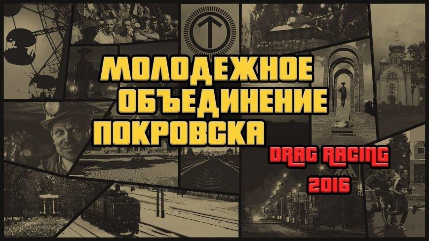 В Покровске пройдут гонки на авто и мото транспорте, фото-1