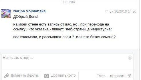 """Жителей Днепра атакует новый вирус в """"Facebook"""" (ФОТО), фото-2"""