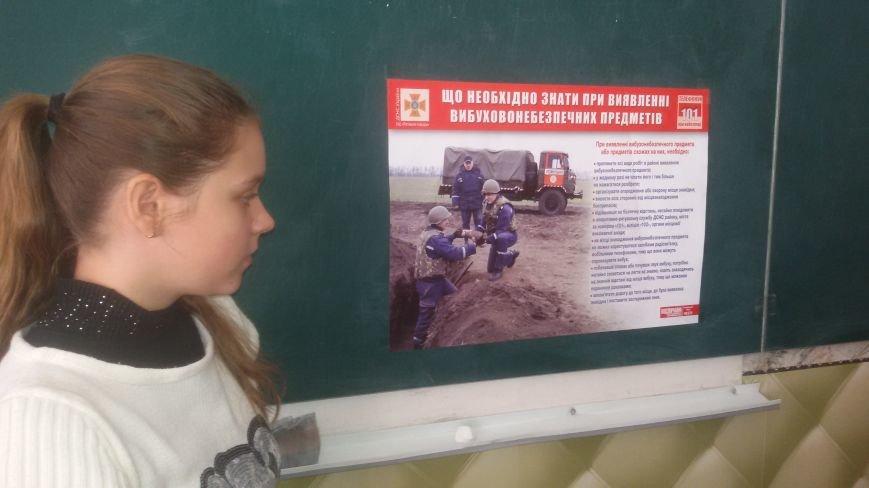 Спасатели Доброполья провели беседу со школьниками (ФОТО), фото-1