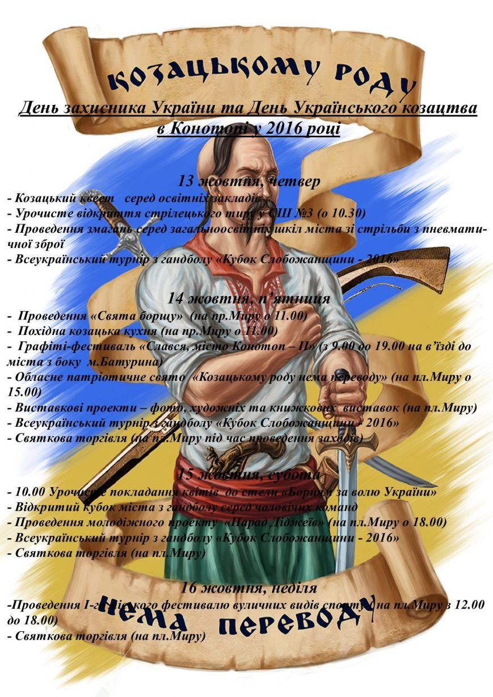 День захисника України та Дня Українського козацтва
