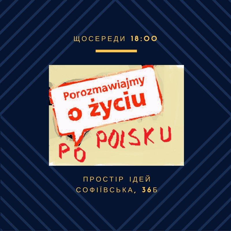 В Кременчуге волонтер из Польши будет вести языковой клуб, фото-2